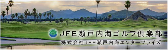 Jfe ゴルフ